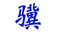 小骥mdb合并工具段首LOGO