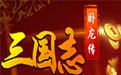 三国志·卧龙传段首LOGO