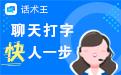 微信QQ一键回复聊天宝客服宝聊天助手---话术王段首LOGO