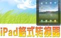 佳佳iPad视频格式转换器段首LOGO