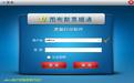 图布斯票据通打印管理软件SQLServer网络版
