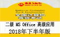 全国计算机等级考试全真模拟考试二级MS Office高级应用