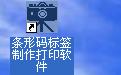 通用条码标签制作打印软件段首LOGO
