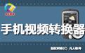 凡人3GP手机视频转换器段首LOGO