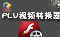 凡人FLV视频转换器段首LOGO