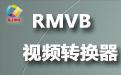凡人RMVB视频转换器段首LOGO