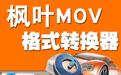 枫叶MOV格式转换器段首LOGO