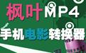 枫叶MP4手机电影转换器段首LOGO