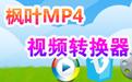 枫叶MP4视频转换器段首LOGO