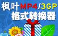枫叶MP4/3GP格式转换器段首LOGO