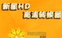 新星HD高清视频格式转换器段首LOGO