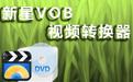 新星VOB视频格式转换器段首LOGO