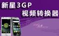 新星3GP手机视频格式转换器段首LOGO
