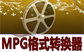 佳佳MPG格式转换器段首LOGO