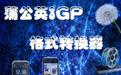 蒲公英3GP格式转换器段首LOGO