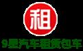 9星汽车租赁包车管理系统软件段首LOGO