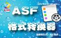 凡人ASF视频格式转换器段首LOGO
