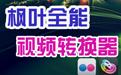 枫叶全能视频转换器段首LOGO