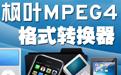 枫叶MPEG4格式转换器段首LOGO
