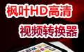 枫叶HD高清视频转换器段首LOGO