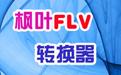 枫叶FLV视频转换器段首LOGO