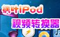 枫叶iPod视频转换器段首LOGO