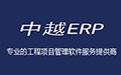 广州中越工程项目管理系统 正式版段首LOGO
