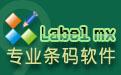 Label mx 条码条形码标签设计打印软件段首LOGO