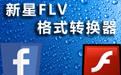 新星FLV视频格式转换器段首LOGO