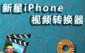 新星iPhone视频格式转换器段首LOGO