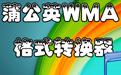 蒲公英WMA/MP3格式转换器段首LOGO