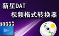 新星DAT视频格式转换器段首LOGO