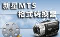 新星MTS视频格式转换器段首LOGO