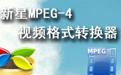 新星MPEG4视频格式转换器段首LOGO
