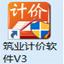 筑业天津建设工程预算和清单2合1软件