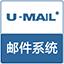 U-Mail郵件系統 for CentOS(6.X) x64