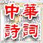 中华诗词2017