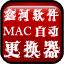 鑫河MAC自动更换器LOGO