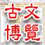 中华古文博览