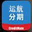 运航分期app