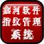 鑫河指纹会员管理系统
