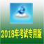 试点高校网络远程教育(电大)网考全国统考计算机应用基础模拟练习软件