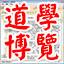 中华道学博览