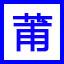 博美祛痘美业管理系统LOGO