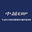 广州中越工程项目管理系统 正式版LOGO