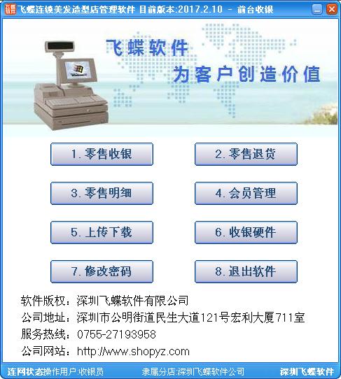 飞蝶连锁美发造型店管理软件截图2