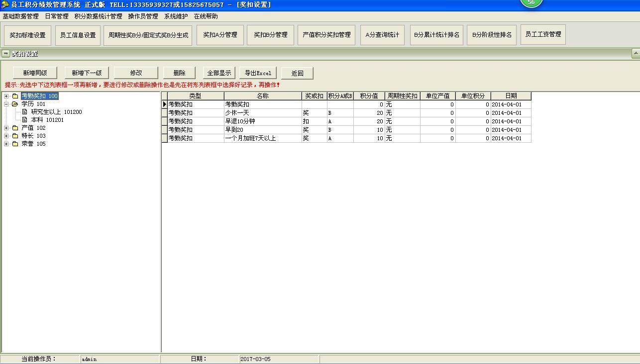 员工积分绩效考核管理系统软件截图1