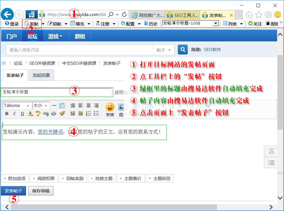 深圳市搜易达网站推广智能大师截图2