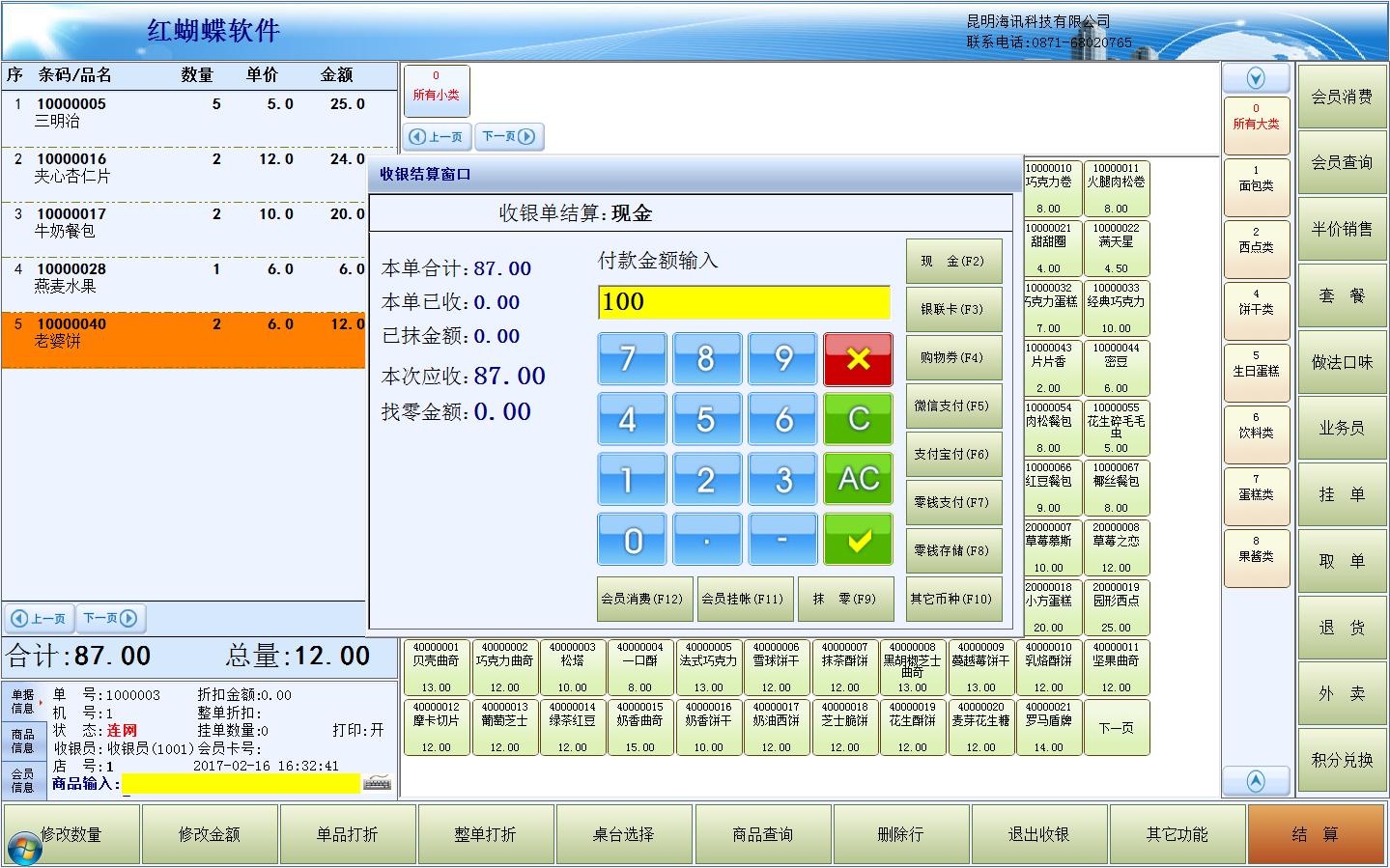 红蝴蝶烘焙管理软件