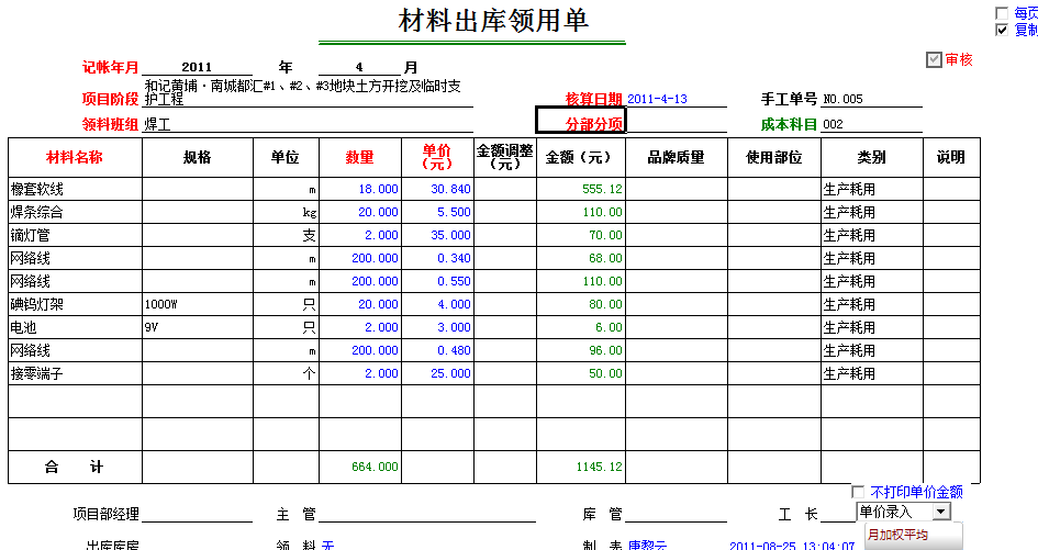 建安工程项目成本管理系统客户端截图2